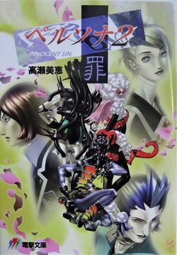 Persona 2 Innocent Sin novel