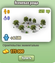 Ясеневая роща