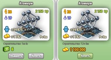 Атомиум
