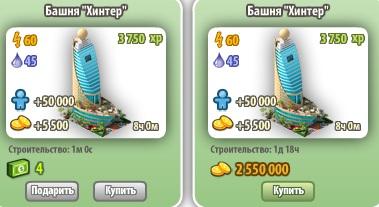 БашняХинтер