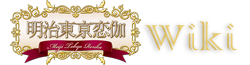 Meiji Tokyo Renka Wiki