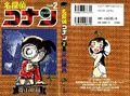 Detective Conan v02 Cover .jpg