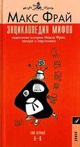 Book 29 Encyclopedia Mifov A-K 2001-2