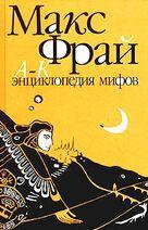 Book 29 Encyclopedia Mifov A-K 2006