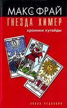 Maks Fraj Gnezda Himer. Hroniki Hugajdy 2003