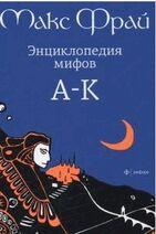 Book 29 Encyclopedia Mifov A-K 2009-14