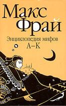 Book 29 Encyclopedia Mifov A-K 2005
