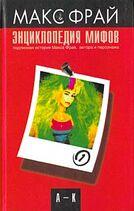 Book 29 Encyclopedia Mifov A-K 2003