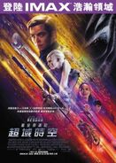 星空奇遇记13:超域时空(港) - Star trek beyond, chinois, hong kong