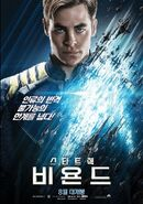 스타 트렉 비욘드 - Star trek beyond, kirk, coréen