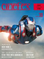 Cinefex cover 30 Japan