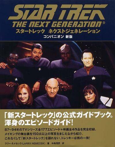 Star Trek The Next Generation Companion E3 Japan