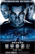 Star trek, film 2009, chinois hong kong
