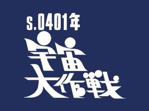 TOS Japanese Logo