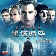 Star Trek 12 VCD cover (Hong Kong)