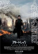 Star trek into darkness affiche japonaise