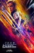 스타 트렉 비욘드 - Star trek beyond, coréen 2