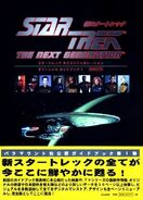 Star Trek Official Guide 1 - Star Trek The Next Generation 2nd edition with obi (wrapper)