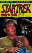 Star Trek Fotonovel 02 (japanese)