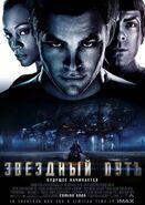 Звёздный путь (фильм), star trek film 2009, russe