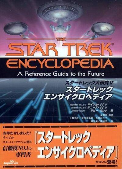 The Star Trek Encyclopedia (1. Auflage, Japanisch)