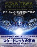 Star Trek Encyclopedia, Japanese third edition