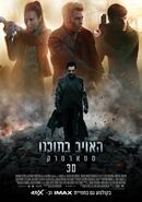 Star trek into darkness, hébreu