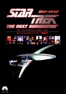 Star Trek Official Guide 1 - Star Trek The Next Generation 2nd edition without obi (wrapper)