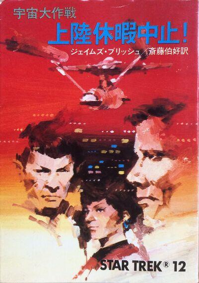 Star Trek 12 (Hayakawa bunko)