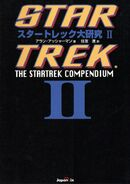 The Star Trek Compendium, 4th edition (Japan)