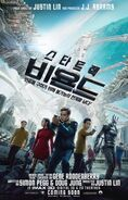 Star Trek Beyond Korean poster 2