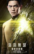 星際爭霸戰:浩瀚無垠 - Star trek beyond, sulu, taiwanais