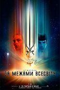 Стартрек-За межами Всесвіту - Star trek beyond, ukrainien
