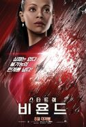 스타 트렉 비욘드 - Star trek beyond, uhura, coréen