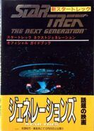 Star Trek Official Guide 1 - Star Trek The Next Generation first edition with obi