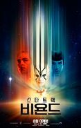 스타 트렉 비욘드 - Star trek beyond, coréen