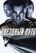 Star trek 2009, russe 2