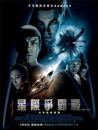 Star trek, film 2009, taïwanais