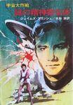 Star Trek 2 (Hayakawa bunko)
