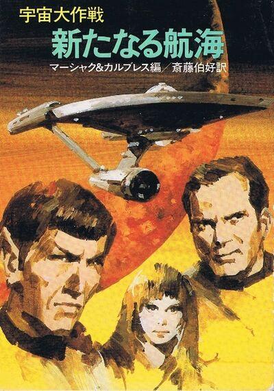 Klingonen-Gambit (Hayakawa bunko)