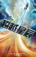 星际迷航3:超越星辰 - Beyond, chinois mandarin