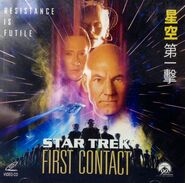 Star Trek 8 VCD cover (Hong Kong)