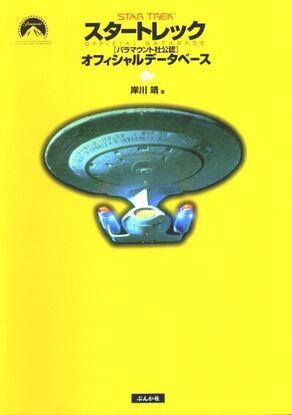 Star Trek Official Guide 3 - Official Database.jpg