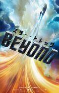 スター・トレック Beyond, japonais