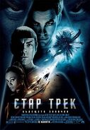 Star trek (film 2009), bulgare