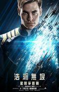 星際爭霸戰:浩瀚無垠 - Star trek beyond, kirk, taiwanais