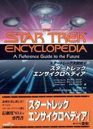 Star Trek Encyclopedia, Japanese first edition