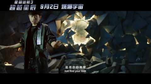 張杰Zhang Jie (Jason Zhang) Lost in the Stars 電影《星際迷航3:超越星辰》中國區主题曲 MV