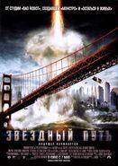 Star trek 2009 affiche russe