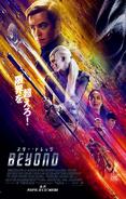 スター・トレック Beyond, japonais 2